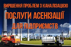 Решение проблем с канализацией, услуги ассенизации для предприятий